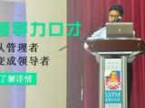 重庆企业管理培训,成都心理学教练技术培训班