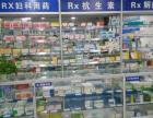 北京药店转让北京清河永泰庄地铁附近药房转让