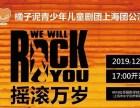 12/8摇滚万岁!橘子泥剧团用音乐剧点燃2019上海的冬天