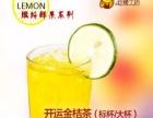 庆阳加盟奶茶店大卡司奶茶店加盟