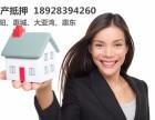 惠州大亚湾房产抵押贷款 快则当天放款