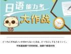 太仓专业日语培训班 商务口语学习沙龙那里有