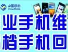 手机维修,换屏,上门服务苹果oppo华为vivo小米