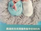 高端优生优育服务备孕咨询机构