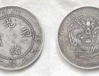 私人高价收购古董古玩古钱币,当天交易
