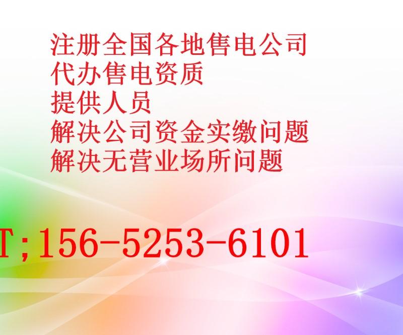 北京注册售电公司供电公司注册流程,青海四川山西注册售电公司