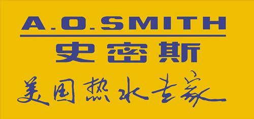 欢迎访问西安史密斯热水器维修网站各中心售后服务咨询电话