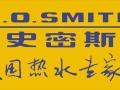 石家庄史密斯热水器售后服务维修中心客服电话