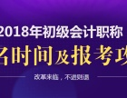 上海会计培训学校 真账实操快速上岗