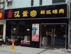 汉釜宫韩式烤肉加盟费多少钱 赚钱吗