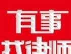 绵阳律师专注法律问题咨询与民事诉讼刑事辩护代理