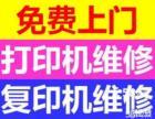 晋江办公设备租赁 打印机维修 复印机出租 耗材销售
