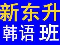 新乡韩语培训 学韩语就来新东升 从入门到4级韩语留学直通班