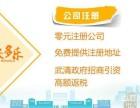天津代理记账财税咨询税务筹划专业代理