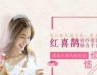 红喜鹊婚纱摄影招商进行中超多用户精准转化