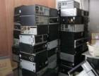 武汉武昌二手台式机回收价格 废旧电脑回收 好坏电脑统统回收