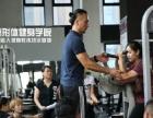 泰山私人健身教练培训学校 免费试听 赠送课程