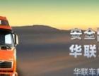 【华联车邦】全国珠三角整车零担-广佛深东珠中惠江肇