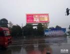 温州乐清G15沈海高速乐清出口LED电子屏