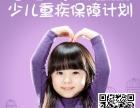 广州 慧馨安少儿定期重疾险2018版Plus