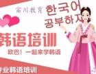 宝安富川教育韩语培训 快速熟悉掌握基础用语