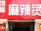 馋嘴麻辣烫加盟 重庆特色麻辣烫连锁店标准品牌