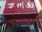 重庆小面 万州面技术加盟培训