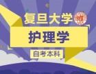 上海学历提升教育,黄浦复旦大学护理学专业,自考本科文凭