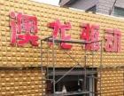志远广告公司 喷绘写真 LED显示屏 发光字