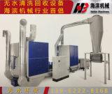 黑龙江 薄膜清洗 无水清洗回收设备厂家