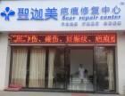 武汉聖迦美疤痕修复中心