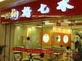 好七水饺加盟,中式快餐加盟的首选