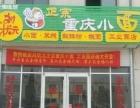刘状元重庆小面加盟 面食 投资金额 1-5万元