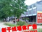 黄冈/团风/浠水户外墙体广告公司