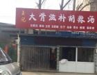 【急转】王营四十四小学附近餐馆【南阳搜铺网免费推】
