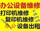 北京昆仑饭店各种台式/笔记本电脑精修 系统安装 软件调试