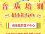 石景山-专业音基培训-招生进行中