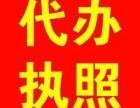 濮阳代办营业执照