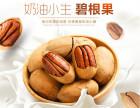 礼哈哈企业团购礼品百草味坚果组合礼盒装