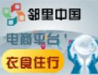 邻里中国网加盟