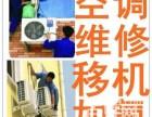 廊坊燕郊空调安装/空调移机-空调维修-空调加氟 拒绝乱收费