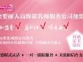 湘潭专业催乳机构加盟