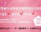 株洲催乳师服务公司加盟