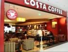 威海Costa咖世家加盟