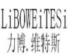 LiBOWEiTESi力博维特斯男装 诚邀加盟