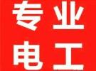 沈阳皇姑区专业电工上门维修 家庭断电 空开跳闸 灯具安装