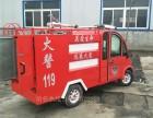 小型电动消防车价格 小型电动消防车厂家直销