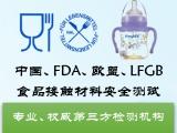 玻璃/陶瓷/搪瓷欧盟食品级测试公司