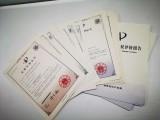 快法務商標,專利申請