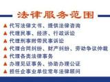 青浦民事合同律师/股权律师/企业法律顾问/婚姻房产律师咨询
